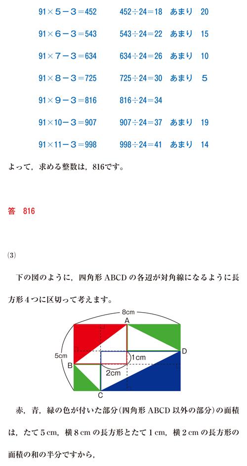 25-senzoku-01-03-k03b.jpg