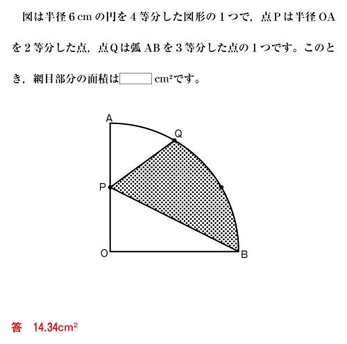 26-johoku-01-02-06-q01c.jpg