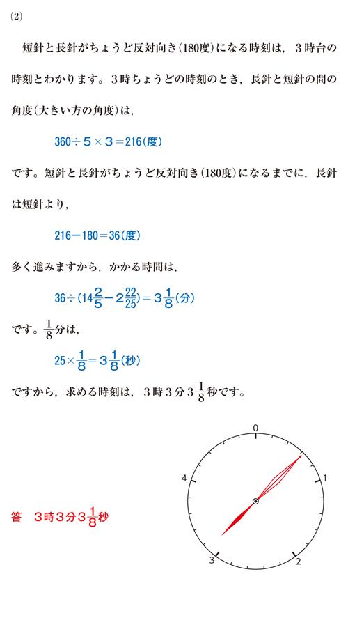 26-kaisei-03-a02.jpg