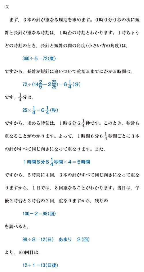 26-kaisei-03-a03.jpg