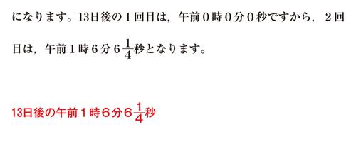 26-kaisei-03-a04.jpg
