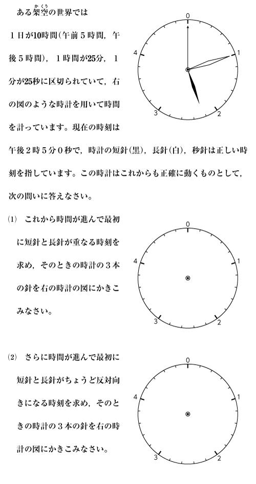 26-kaisei-03-q01.jpg