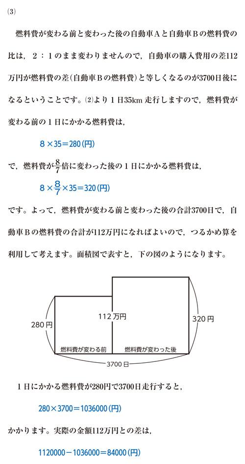 27-takanawa-a-04-a03.jpg