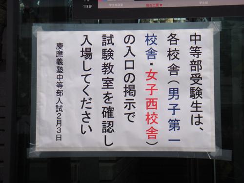 H28-keiochu-160203nyushi03.jpg