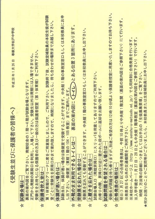 H28-semmatsu-160126nyushi04.jpg