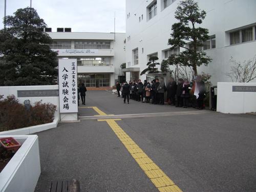 H28-shibakashi-160123nyushi01.jpg