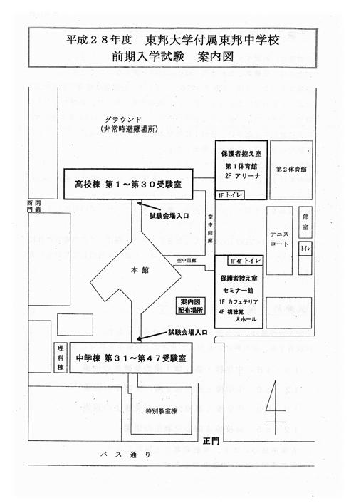 H28-tohodaitoho-160121nyushi05.jpg