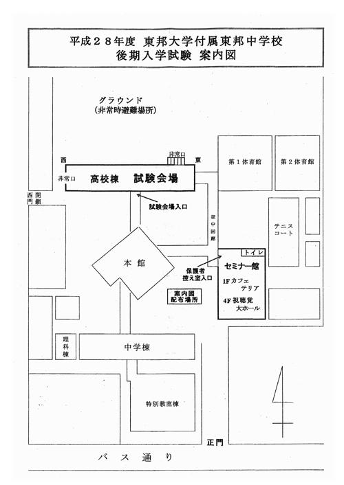 H28-tohodaitoho-160203nyushi07.jpg