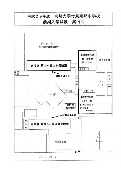 H29-tohodaitoho-170121nyushi05.jpg