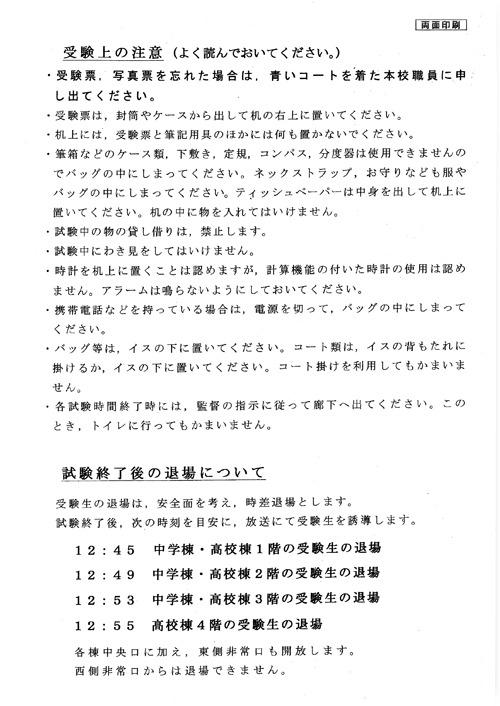H29-tohodaitoho-170121nyushi06.jpg