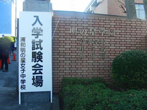 H29-urawaakenohoshi-170114nyushi02.jpg