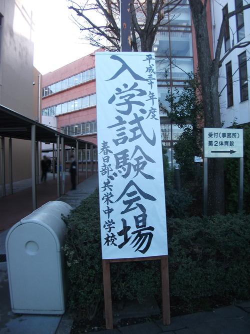 H30-kasukyo-180110nyushi05.jpg