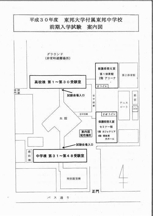 H30-tohodaitoho-180121nyushi04.jpg