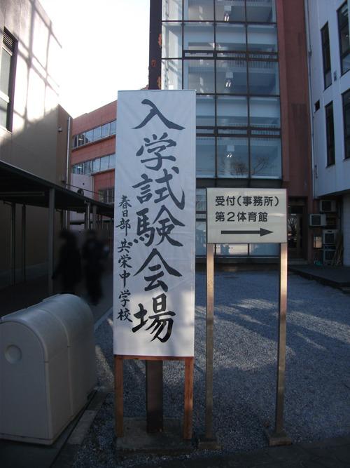 H31-kasukyo-190111nyushi01.jpg