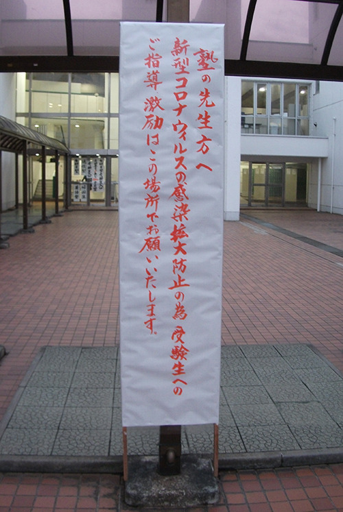 R02-edotori-210117nyushi01.jpg