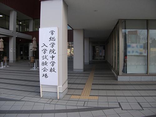 R02-joso-210107nyushi05.jpg