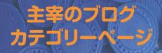 ブログカテゴリーページ