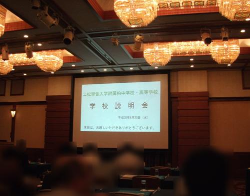 nishokashiwa20180620-02.jpg