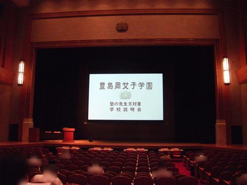 toshimagaoka20180911-01.jpg